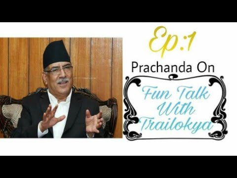 Fun Talk With Trailokya |Prachanda| Ep:1