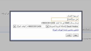 طريقة إرسال الرسائل القصيرة المجانيه SMS باستخدام Gmail