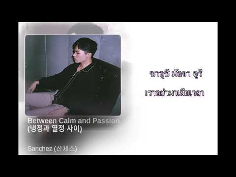 [THAISUB & KARAOKE]  Between Calm and Passion- Sanchez (Phantom)