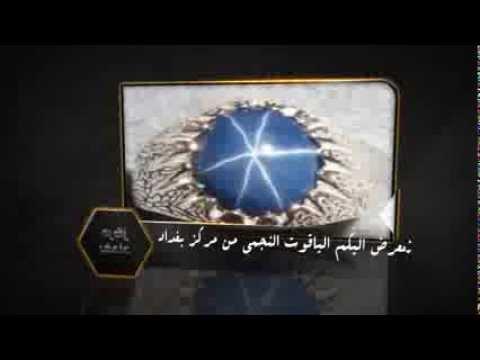 الياقوت النجمي من مركز بغداد