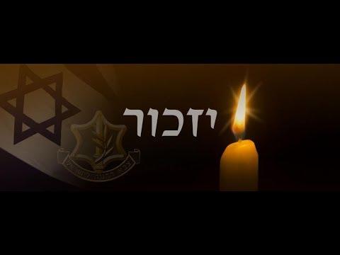 """הרב יונתן בן משה -"""" יום הזיכרון למחבלים השהידים ?"""" - בושה וחרפה לאן הגענו ???"""