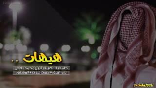 شيلة هيهات || عبدالله ال مخلص و صالح ال كليب و راشد ال جميان + Mp3