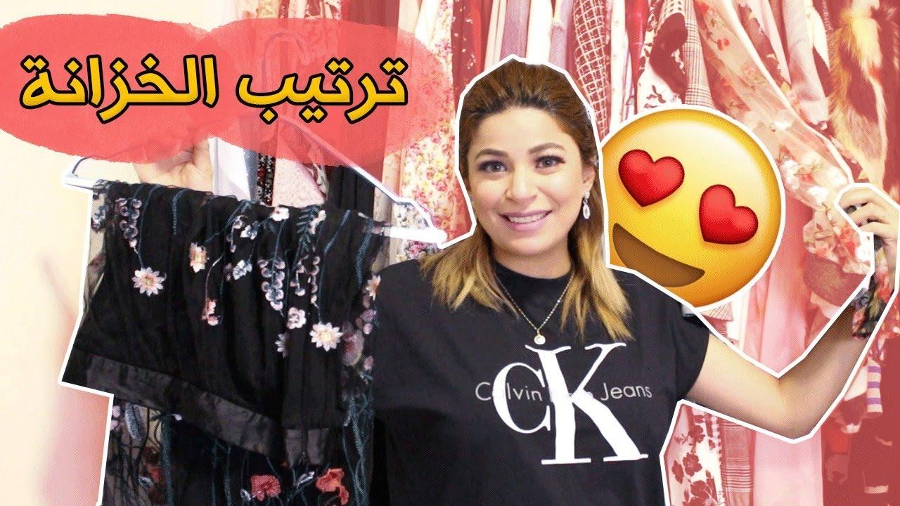95a6166351f2b نصائح لترتيب خزانة الملابس لازم كل بنت تعرفها !! - YouTube