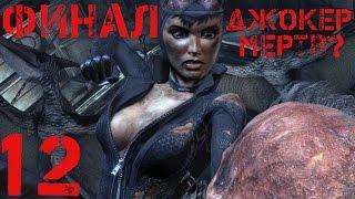 Batman Arkham City Прохождение Часть 12 Финал (Джокер мертв?)