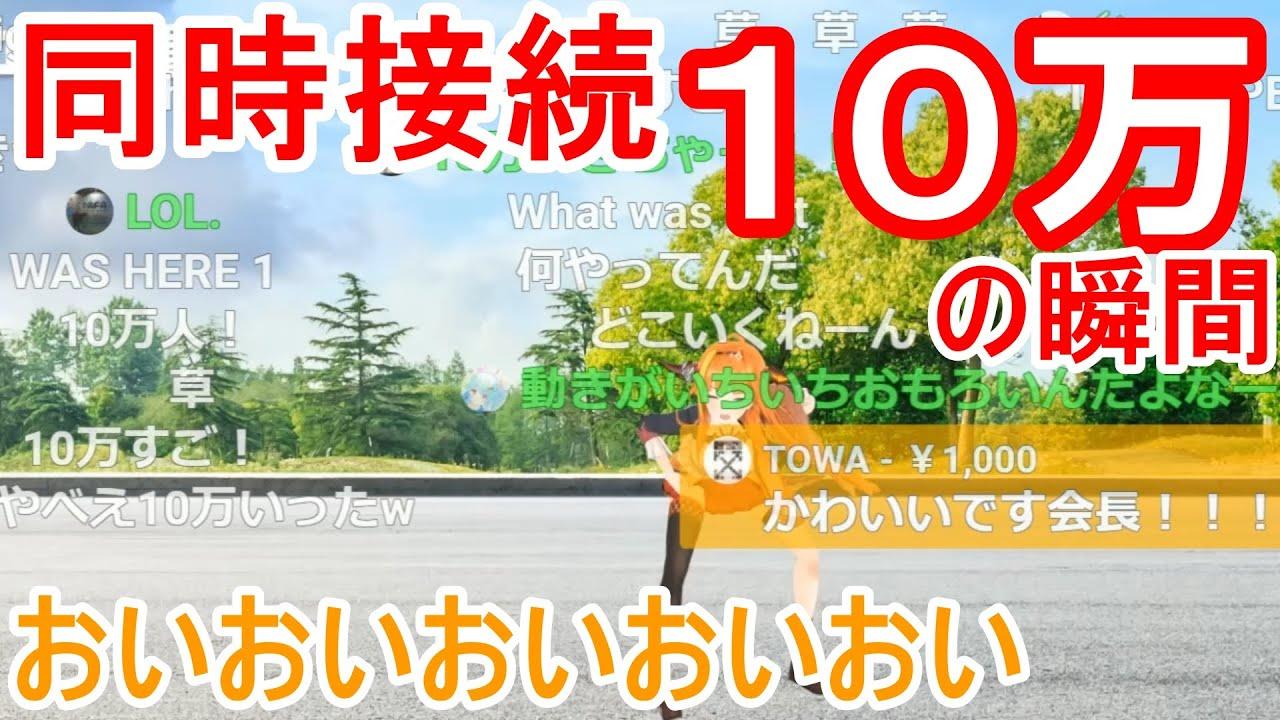 10万 桐生ココ