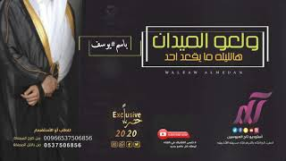 شيلة مدح باسم يوسف فقط 2020 مليون مبروك عرسك