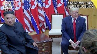 """「友好関係にも限界」北朝鮮""""非核化""""で譲歩迫る(19/10/27)"""