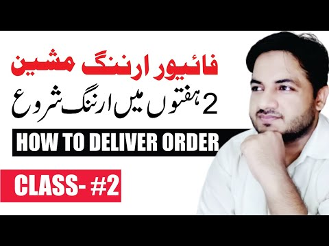 fiverr-earning-machine- -how-to-get-order-report-and-deliver-to-clients- -faizan-tech