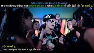 दंग खाएको छु (Dang Khayeko Chu) - Nepali Modern Song By Mansudhan Thapa