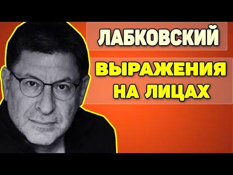 МИХАИЛ ЛАБКОВСКИЙ  - О ВЫРАЖЕНИИ НА ЛИЦАХ