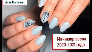 Маникюр весна 2020 2021 года ТОП 5 Идей Весеннего Nail Art