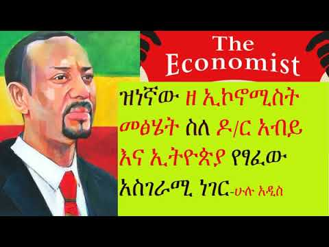The Economist Wrote About PM Dr. Abiy Ahmed Of Ethiopia