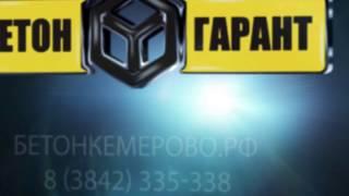 видео Бетон на Шоссе Ленинградское. Купить бетон на Шоссе Ленинградское — ЗАО