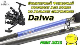 Бюджетный Фидерный комплект от DAIWA для ловли на дальних дистанциях