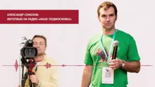 Александр Соколов: Интервью на радио «Наше Подмосковье»