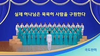 심령을 깨우는 음악 —하나님 나라 찬양 • 제8회 전능하신 하나님 교회 합창