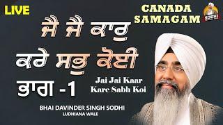 Bhai Davinder Singh Ji Sodhi | Jai Jai Kaar Kare Sab Koi | Gurbani Live | Full VIdeo HD