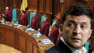 Конституционный переворот на Украине!  Конституционный суд/Зеленский.