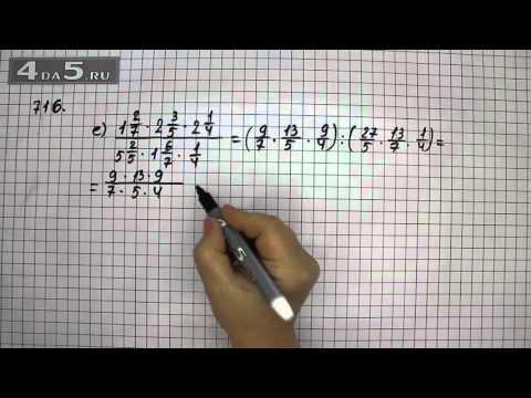 Упражнение 716. Вариант Е. Математика 6 класс Виленкин Н.Я.
