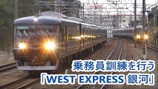 【JR西日本】回9101M 岡山支社行き乗務員訓練を行う 「WEST EXPRESS 銀河」