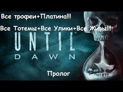 Until Dawn/Дожить до рассвета Прохождение на платину (все тотемы,все улики,все живы)-Пролог