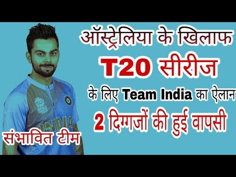 India vs Australia 2017 | T20 Series | team india | cricket news | sports  | unknown news