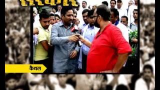 Sarkar: Kaithal ( Haryana Assembly Elections 2014), Part-2