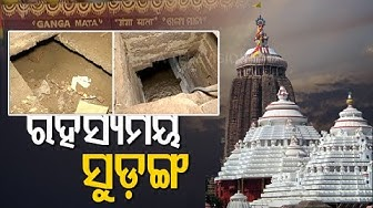 What Is The Secret Behind Tunnel In Gangamata Mutt Near Puri Srimandir ?