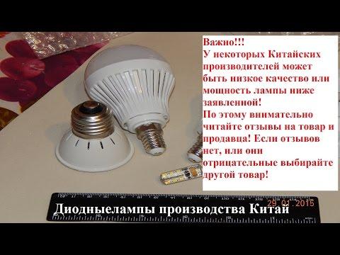 Светодиодные лампы – купить точечные энергосберегающие