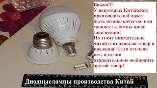 Светодиодные лампы цена и где купить(Светодиодные лампы по низкой цене я покупаю тут: http://www.cityads.ru/click-FDQRGHI5-SLZKVXTQ (нужно переключить магазин на..., 2015-02-28T14:39:54.000Z)