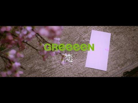 GReeeeN「恋」ミュージック・ビデオ