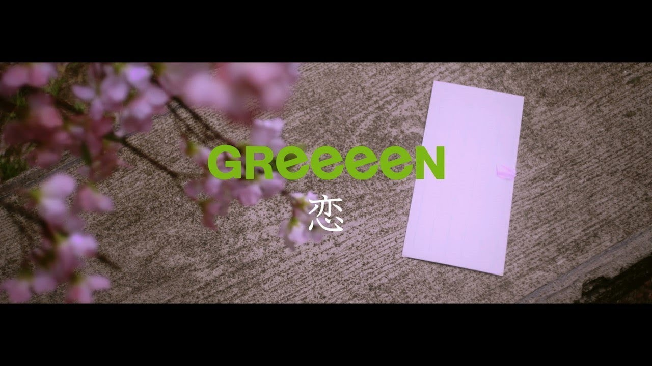 GReeeeN「恋」ミュージック・ビ...
