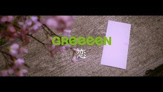 GReeeeN「恋」ミュージック・ビデオ thumbnail