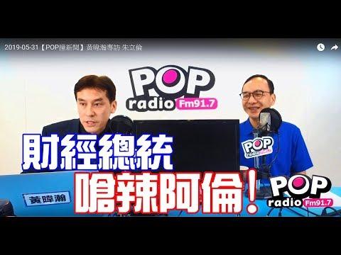 2019-05-31【POP撞新聞】黃暐瀚專訪 總統參選人 朱立倫