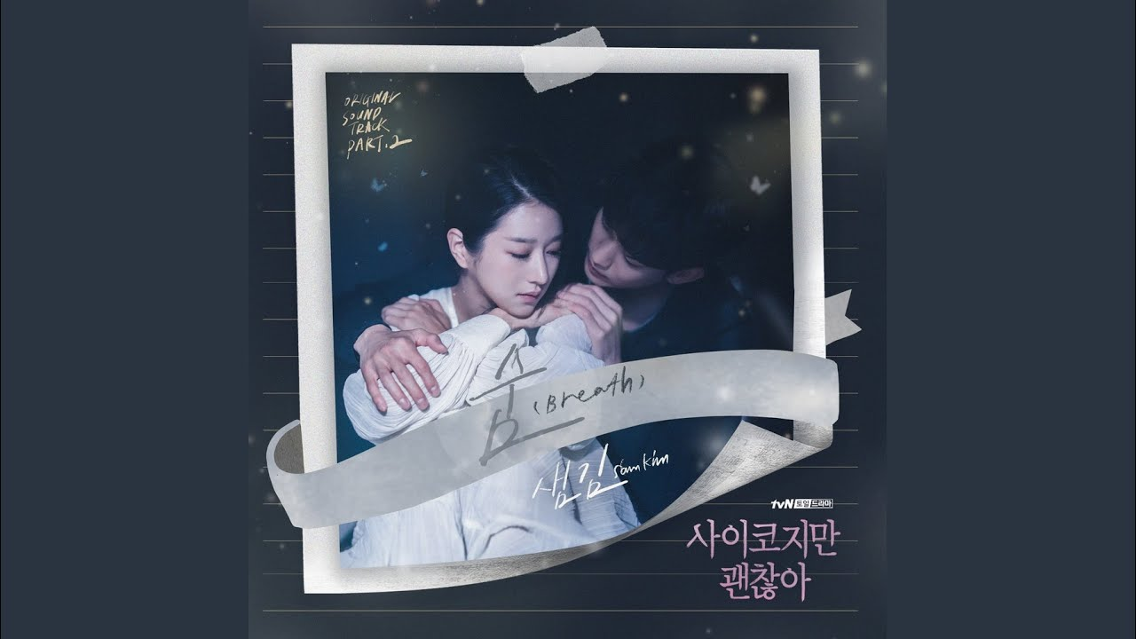 샘김 - 숨 (Breath) (사이코지만 괜찮아 OST Part.2)