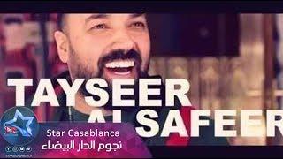 تيسير السفير - يا علاجي (حصرياً) | 2018 | (Tayseer Al Safeer - Ya Elaje (Exclusive