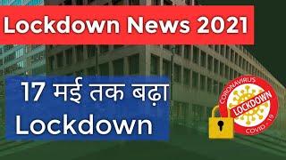 Lockdown news 2021 | Lockdown extended till 17 may | #lockdown