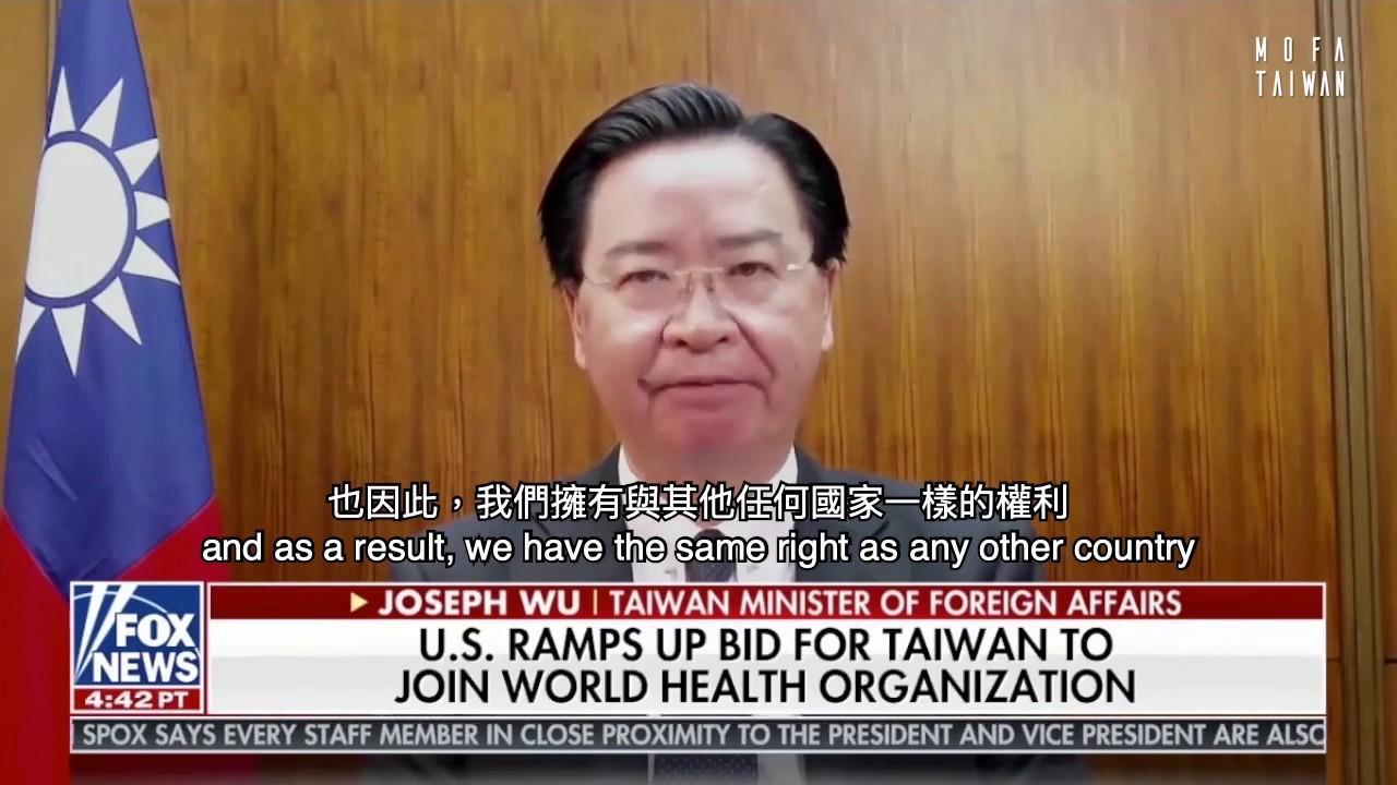 MOFA Minister Joseph Wu interviewed by The Story with Martha MacCallum, Fox News
