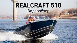 Realcraft 510. Видео обзор семейства моторных лодок из алюминия.