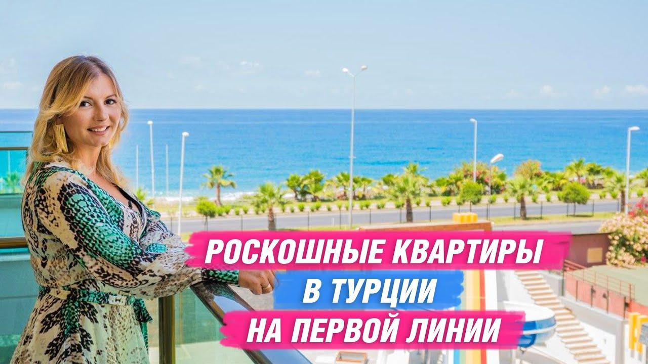купить недвижимость в турции у моря