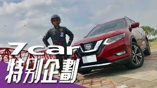 征戰台灣公路最高點 NISSAN X-TRAIL x 台灣第一派克峰征服者 凃榮政