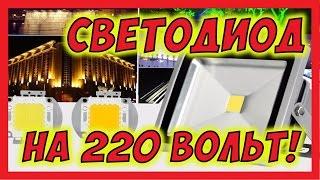 🔴 Светодиод на 220 вольт!(Купить светодиоды - http://ali.pub/igp9s Купить светодиоды - http://ali.pub/8yakb Купить светодиоды - http://ali.pub/wdlgm Купить термок..., 2017-01-12T12:19:04.000Z)