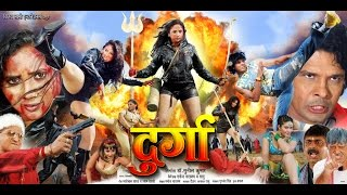 दुर्गा - Bhojpuri Hit Movie   Durga...