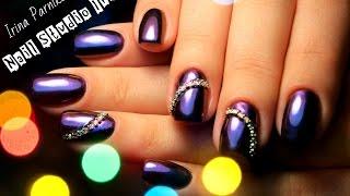 видео Маникюр Северное сияние (Мираж, Призма): втирка в дизайне ногтей