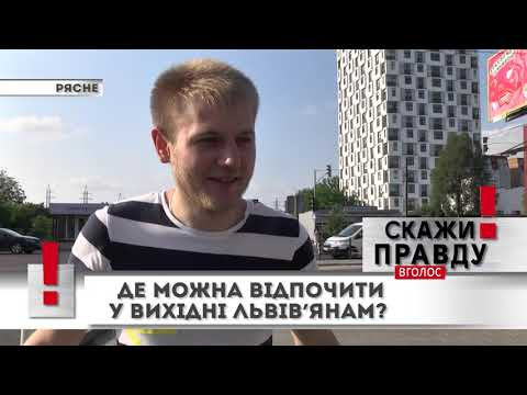 НТА - Незалежне телевізійне агентство: ДЕ ВІДПОЧИТИ НА ВИХІДНІ ЛЬВІВ'ЯНАМ?