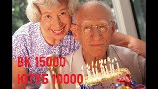 У нас юбилей, нас уже 10000! А в вк так вообще 15000!