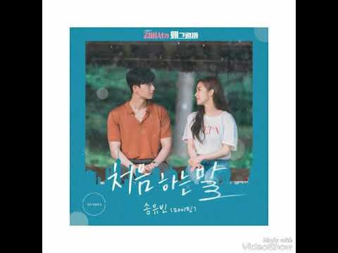 [ Clean Instrumental ] Song Yu Vin [MYTEEN] - 처음 하는 말 [The First Word][Why Secretary Kim OST Part 8]