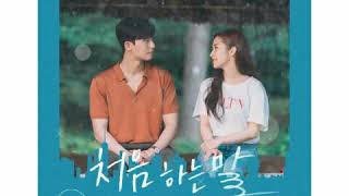 Clean Instrumental Song Yu Vin MYTEEN 처음 하는 말 The First Word Why Secretary Kim OST Part 8