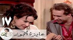 مسلسل عايزة اتجوز - الحلقة 17 | هند صبري - بهيج - نضال الشافعي