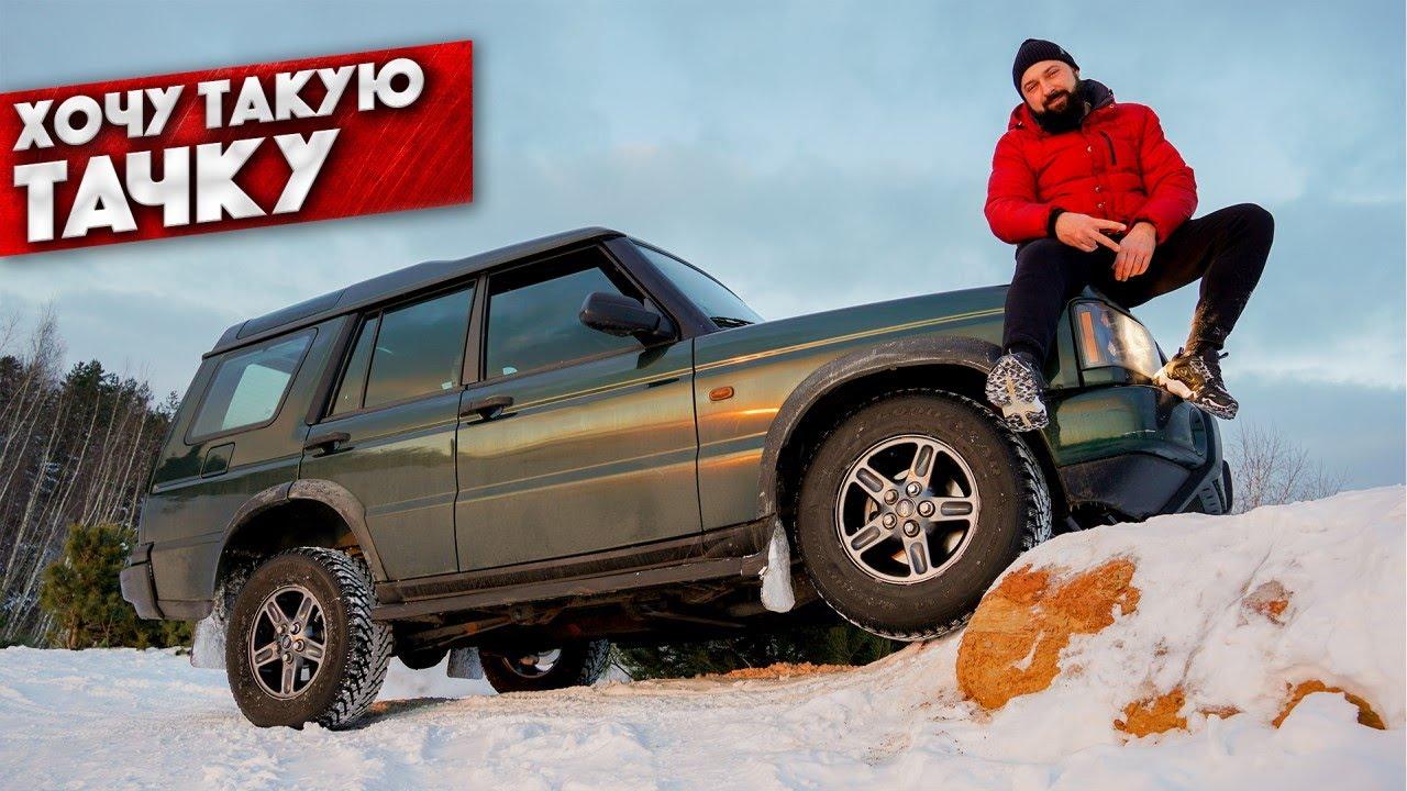 СДЕЛАЛ и ПОЕХАЛ - Land Rover Discovery 2